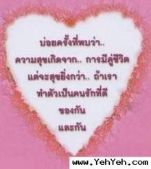 ต้องอ่าน!!! เพื่อความรักของคุณเอง
