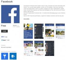 แอพ Facebook สำหรับ Windows Phone ตัวเต็ม