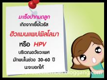 โรค HPV คือ ไวรัสตัวร้าย ที่ผู้หญิงควรรู้