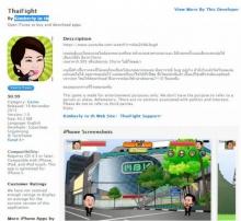 คลายเครียด! เกม ThaiFight จับคนดัง - นักการเมืองมาสู้กัน