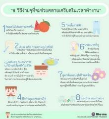 8 วิธีง่ายๆที่จะช่วยคลายเครียดในเวลาทำงาน