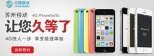 แอปเปิ้ล เซ็นหุ้นส่วน ไชน่าโมบาย ส่ง ไอโฟน ลุยจีน-ชิงตลาด
