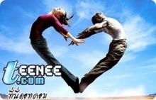 ความรัก ความซื่อสัตย์ การให้อภัย...ข้อคิดชีวิตคู่