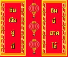 การ์ดและคำอวยพรตรุษจีน