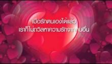 ธรรมะ กับ ความรัก