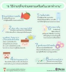 8 วิธีคลายเครียด ง่ายๆ ชิวๆ