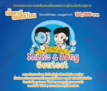 Music & Song Contest ชิงทุนการศึกษา 120,000 บาท