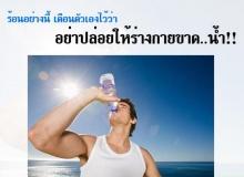 ร้อนอย่างนี้ เตือนตัวเองไว้ว่า อย่าปล่อยให้ร่างกายขาด..น้ำ!!