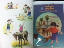 ชมก่อนใครแบบเรียนภาษาไทย มานะ มานี เวอร์ชั่นใหม่ 2014