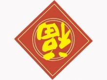 มารู้จักวันแต่ละวันในเทศกาลตรุษจีนกันเถอะ...
