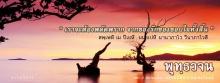 ข้อคิด-คำคม จากพระพุทธเจ้า #2