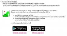 ญี่ปุ่นเปิด Wi-Fi ฟรี!! ให้นักท่องเที่ยวเล่นเน็ตนาน 2 สัปดาห์ พร้อมวิธีการสมัคร