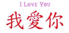 9 ประโยครักหวานซึ้ง ภาษาจีน