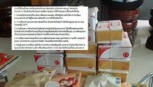 ความในใจของพนักงานไปรษณีไทย