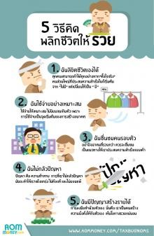 5 วิธีคิดพลิกชีวิตให้รวย