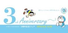 Fujiko·F·Fujio Museum จัดงานฉลองครบรอบ 3 ปี ในวันเกิดโดราเอมอน