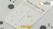 เจ๋งอ่ะ! ญี่ปุ่นพัฒนาป้ายสลากยี่ห้อบนเสื้อผ้าเพื่อคนพิการทางสายตา