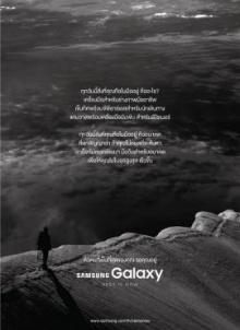 Samsung ท้าเจนวาย ถึงเวลาพิสูจน์ตัวเอง!