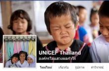 ดราม่า UNICEF เจอเกรียนไทยจัดหนัก แต่งานนี้มีเงิบ!!!!
