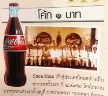 13 เรื่อง ครั้งแรกในเมืองไทย ที่คุณอาจยังไม่รู้