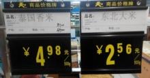 รู้มั้ยว่าคนจีนซื้อข้าวข้าวหอมมะลิไทย (泰国香米) กี่บาทต่อ 1 กิโลกรัม?