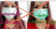 อ.เจษฎา ชี้หน้ากากอนามัยไม่ใช่มีให้เลือกสองด้าน เวลาป่วยหรือไม่ป่วย