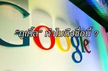 Google ทำไมถึงชื่อนี้ เรามาดูเหตุผลกัน