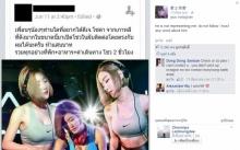 อย่าหลงเชื่อ!! ดีเจโซดา เผยหนุ่มไทยอ้างเป็นตัวแทนติดต่องาน