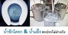 ถ้าคิดว่า 'น้ำชักโครก' สกปรกแล้ว 'น้ำแข็ง' ที่คุณกินอาจสกปรกมากกว่า