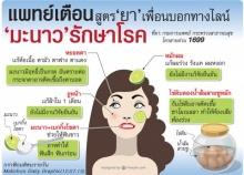 เตือนภัย! สูตรยาไลน์บอก ′น้ำมะนาว′ รักษาโรค ระวังอันตราย!