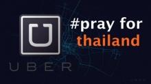 เรื่องดีดีในวันอันมืดมน... Uber ประกาศไม่คิดค่าโดยสาร!! สำหรับคนไปบริจาคโลหิต