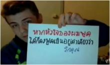 โรแมนติกที่ซู๊ดด! หนุ่มฝรั่งงัดมุขเสี่ยว!! จีบสาวไทยผ่าน Skype