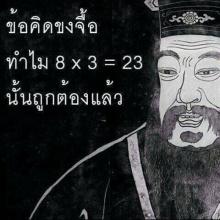 ข้อคิดขงจื้อ ทำไม 8x3 = 23 นั้นถูกต้องแล้ว