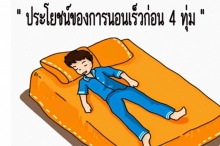 10 ข้อดีของการนอนก่อน 4 ทุ่ม รู้แล้วเปลี่ยนพฤติกรรมด่วน!!