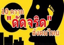 10 ความดัดจริตของสังคมไทย ถ้าได้อ่านก็จะบอกว่า เออจริง!!