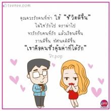 รักคนที่ควรรัก
