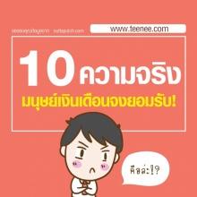 10 ความจริง!! มนุษย์เงินเดือนจงยอมรับ