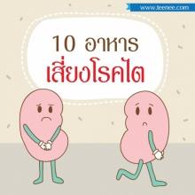 10 อาหารเสี่ยงโรคไต