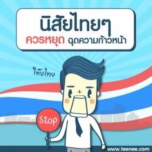 นิสัยไทย ๆ ควรหยุดฉุดความก้าวหน้า!!
