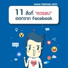 12สิ่งควรทำ ไม่ควรทำ ในFacebook