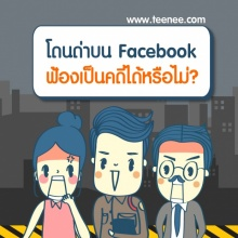 โดนด่าบน Facebook ฟ้องดำเนินคดีได้หรือไม่?