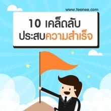 10 เคล็ดลับประสบความสำเร็จ