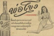 เห็นแล้วขำ!! 10 ภาพ โฆษณาสมัยโบราณ ของไทย ที่ดูแล้วต้องบอกว่า คิดได้ไง !?