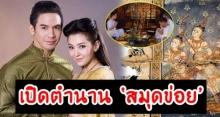 เปิดตำนาน 'สมุดข่อย' หนังสือไทยโบราณในละคร 'บุพเพสันนิวาส' ที่ใช้จดมนต์กฤษณะกาลี