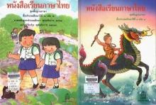 เกิดทันเล่มไหนบ้าง?ย้อนดูปกแบบเรียนภาษาไทยชั้นประถม12 เล่ม