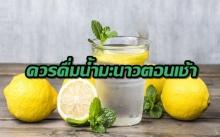 12 เหตุผลดีๆ ที่เราควรดื่มน้ำมะนาวทุกเช้า