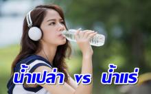 น้ำเปล่า vs น้ำแร่ แบบไหนได้ประโยชน์มากกว่ากัน?