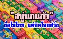 เปิดตำนาน สบู่นกแก้ว ชื่อไท๊ไทย แต่คิดโดยฝรั่ง ! (คลิป)