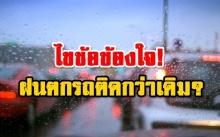 ไขข้อข้องใจ! ทำไมเวลาฝนตก รถถึงต้องติดมากกว่าเดิม?
