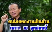จุดอ่อนคนไทย 10 ข้อ ที่ทำคนไทยตกงานเป็นล้าน อ่านแล้วถึงกับเถียงไม่ออก